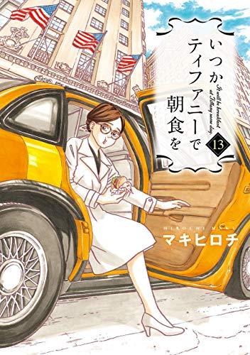 いつかティファニーで朝食を 13巻 (バンチコミックス)