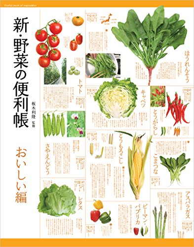 RoomClip商品情報 - 新・野菜の便利帳 おいしい編 (便利帳シリーズ)