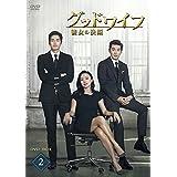 グッドワイフ ~ 彼女の決断 ~ DVD-BOX II