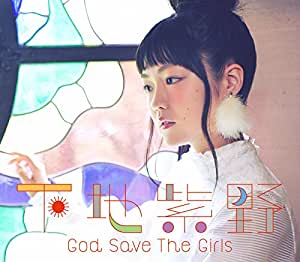God Save The Girls (DVD付初回限定盤)