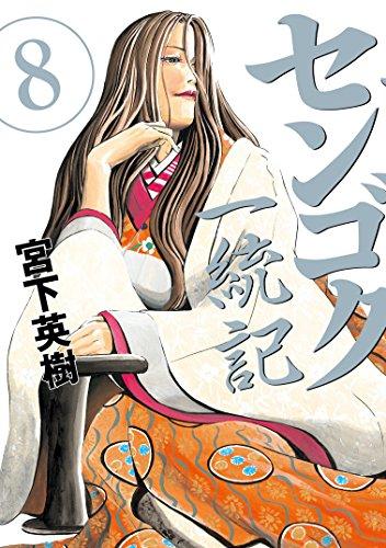 センゴク一統記(8) (ヤングマガジンコミックス)