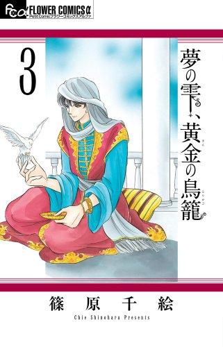 夢の雫、黄金の鳥籠 (3) (フラワーコミックスアルファ)の詳細を見る