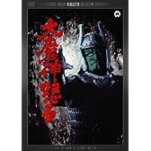 大魔神怒る  デジタル・リマスター版 [DVD]