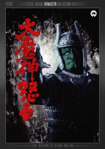 大魔神怒る  デジタル・リマスター版 [DVD]の詳細を見る