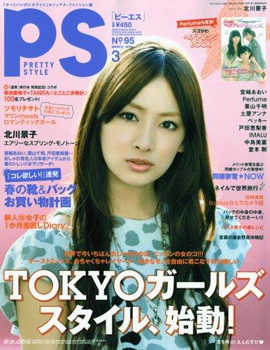 PS ( ピーエス ) 2010年 03月号 [雑誌]
