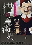 デズモンド・モリスの猫の美術史