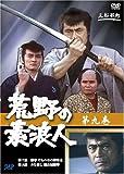 荒野の素浪人 9 [DVD]