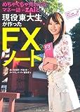 めちゃくちゃ売れてるマネー誌ZAiと現役東大生が作ったFXノート