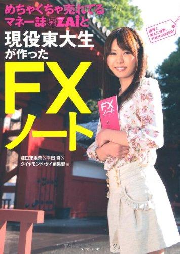 めちゃくちゃ売れてるマネー誌ZAiと現役東大生が作ったFXノートの詳細を見る