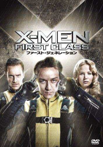 X-MEN:ファースト・ジェネレーション [DVD]の詳細を見る