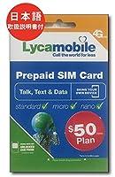 ハワイ・アメリカ用SIMカード(Lycamobile) 通話・SMSし放題 データ容量6GB アメリカ国内及び日本の固定通話可能 (開通サポートなし)