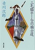 三毛猫ホームズの騎士道 「三毛猫ホームズ」シリーズ (角川文庫)