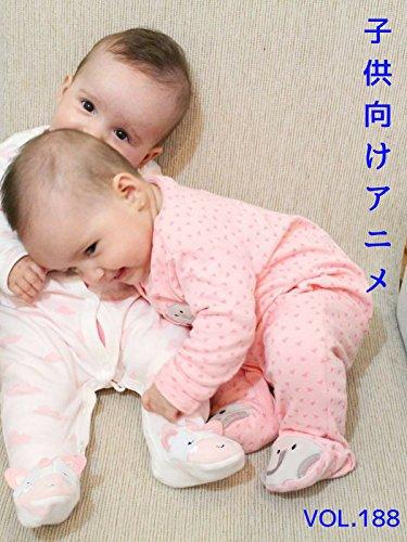 子供向けアニメ VOL. 188