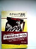 カタロニア讃歌 (1984年) (ハヤカワ文庫―NF)
