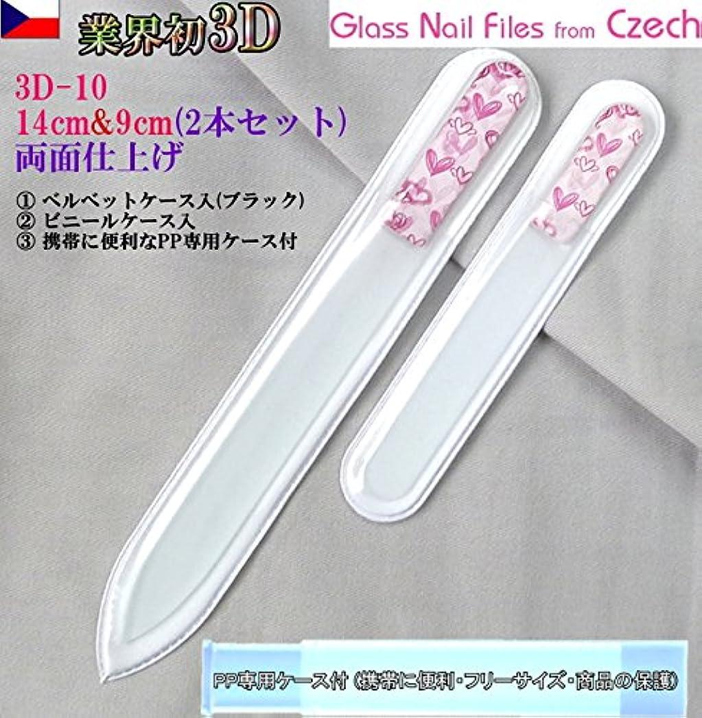 野生腸しなやかなBISON 3D チェコ製ガラス爪ヤスリ 2Pセット M10&S10各両面仕上げ ?専用ケース付