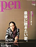 Pen(ペン) 2015年 3/1 号 [最後に聴きたい歌。]