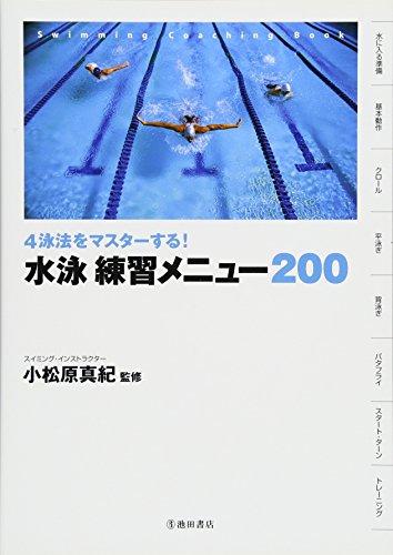 4泳法をマスターする!   水泳 練習メニュー200 (池田書店のスポーツ練習メニューシリーズ)の詳細を見る