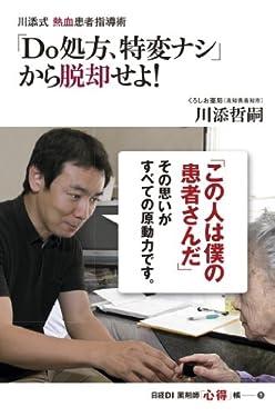 川添式 熱血患者指導術 「Do処方、特変ナシ」から脱却せよ! 日経DI 薬剤師「心得」帳
