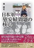 日本軍「慰安婦」問題の核心
