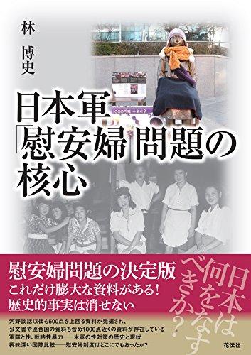 日本軍「慰安婦」問題の核心の詳細を見る