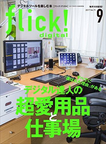 flick! digital(フリックデジタル) 2017年9月号 Vol.71[雑誌]