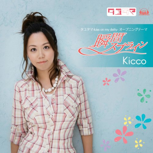 PCゲーム「タユタマ-kiss on my deity-」オープニングテーマ「瞬間スプライン」 / Kicco