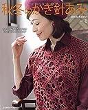 秋冬のかぎ針あみ vol.8 (Let's Knit series)