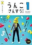 日本一楽しい算数ドリル うんこさんすうドリル文章題 小学1年生