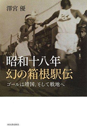 昭和十八年 幻の箱根駅伝: ゴールは靖国、そして戦地への詳細を見る