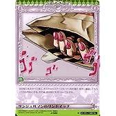 ジョジョの奇妙な冒険ABC 5弾 【コモン】 《イベント》 J-500 サンジェルマンのサンドイッチ