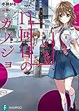 いま、n回目のカノジョ (富士見ファンタジア文庫)