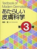 あたらしい皮膚科学 中山書店 NEOBK-2192097