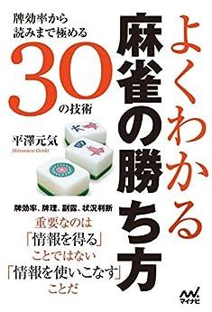 [平澤 元気]のよくわかる麻雀の勝ち方 ~牌効率から読みまで極める30の技術~ (マイナビ麻雀BOOKS)