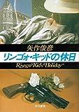 リンゴォ・キッドの休日 (ハヤカワ・ミステリ文庫)