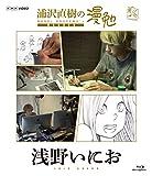 浦沢直樹の漫勉 浅野いにお(全巻購入キャンペーン応募券付) [Blu-ray]