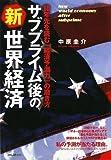 サブプライム後の新世界経済~10年先を読む「経済予測力」の磨き方~