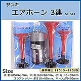 サンキ エアホーン 3連 SE-514