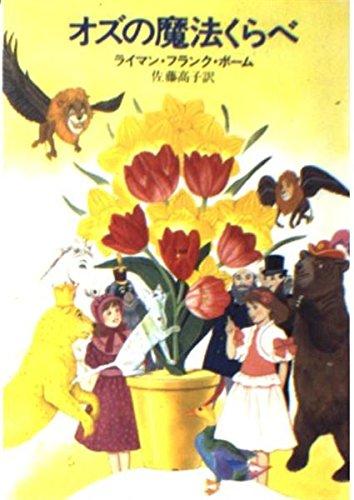 オズの魔法くらべ (ハヤカワ文庫NV)の詳細を見る