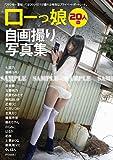 ローっ娘20人の自画撮り写真集(LKJD-001)