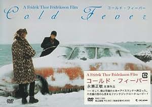 コールド・フィーバー [DVD]