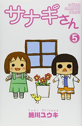 サナギさん 5 (少年チャンピオン・コミックス)