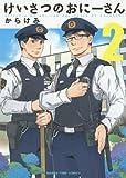 けいさつのおにーさん (2) (まんがタイムコミックス)
