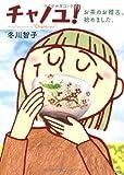 チャノユ!―お茶のお稽古、始めました。 / 冬川 智子 のシリーズ情報を見る