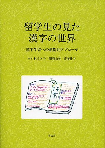 留学生の見た漢字の世界――漢字学習への創造的アプローチ
