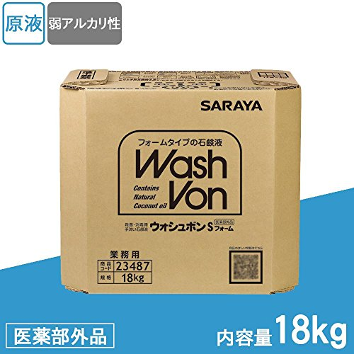 サラヤ 業務用 殺菌・消毒用手洗い石鹸液 ウォシュボンSフォーム 18kg BIB 23487 (医薬部外品)