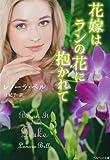 花嫁はランの花に抱かれて (ベルベット文庫)