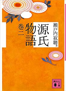 源氏物語 2巻 表紙画像