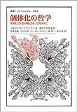 個体化の哲学: 形相と情報の概念を手がかりに (叢書・ウニベルシタス)