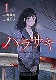 ハラサキ 1巻 (デジタル版ガンガンコミックスUP!)