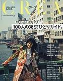 CREA2018年5月号 100人の東京ひとりガイド。